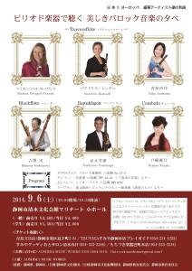 2014.09.06 コンサートチラシ