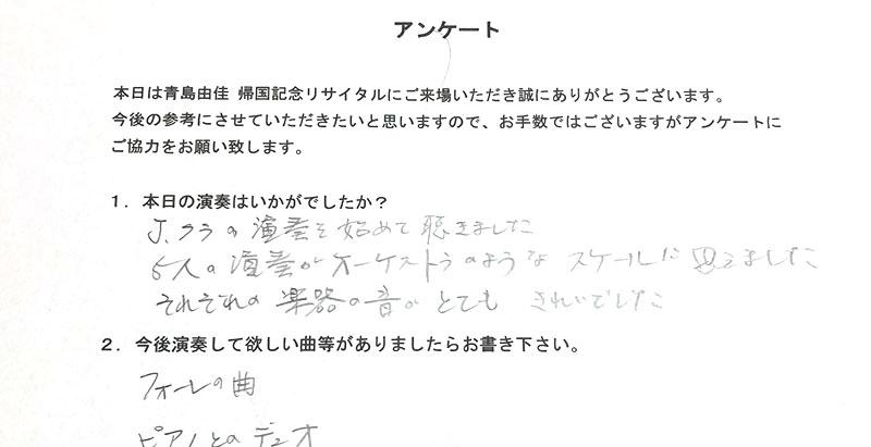 青島由佳 帰国記念リサイタル