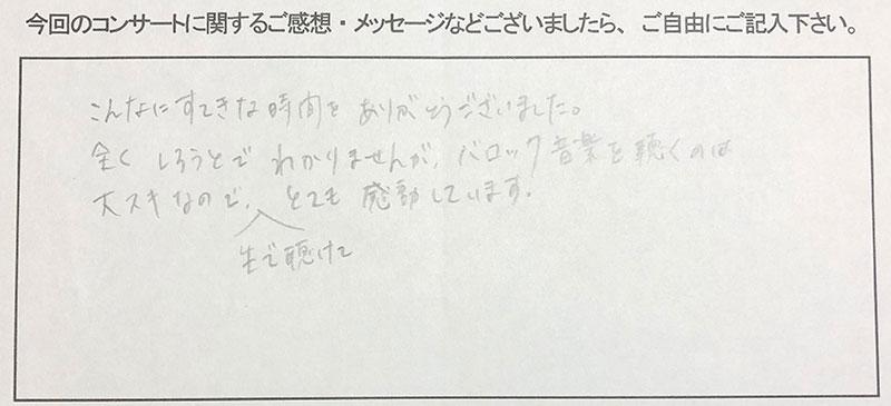 フルート奏者 青島由佳